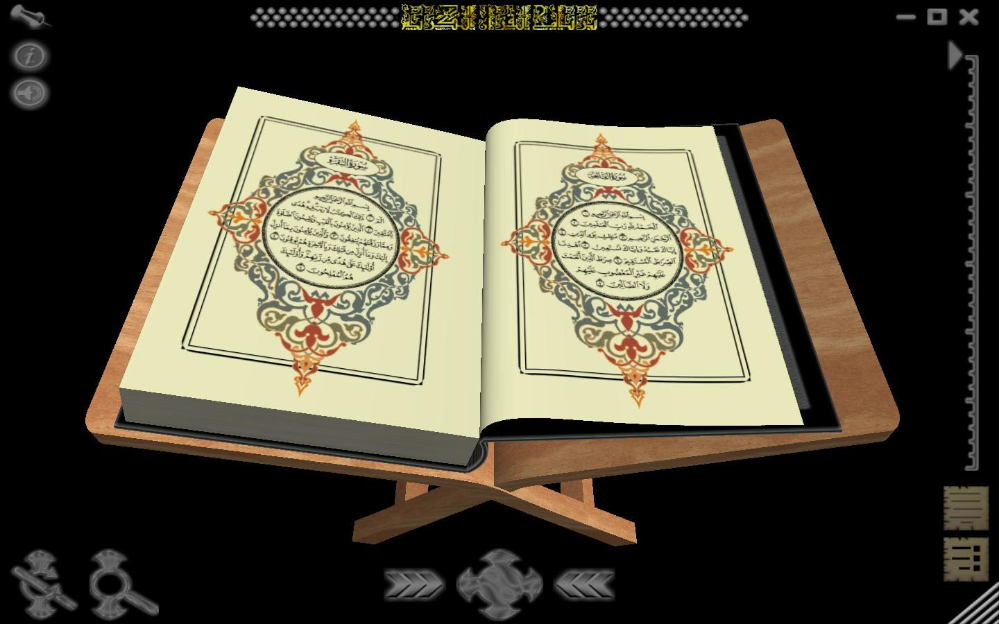 Al Quran Terjemah Indonesia Audio mp3 Download