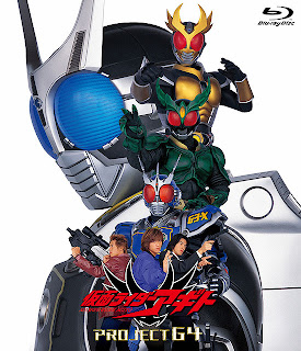 Kamen Rider Agito Movie: Project G4 [Subtitle Indonesia]