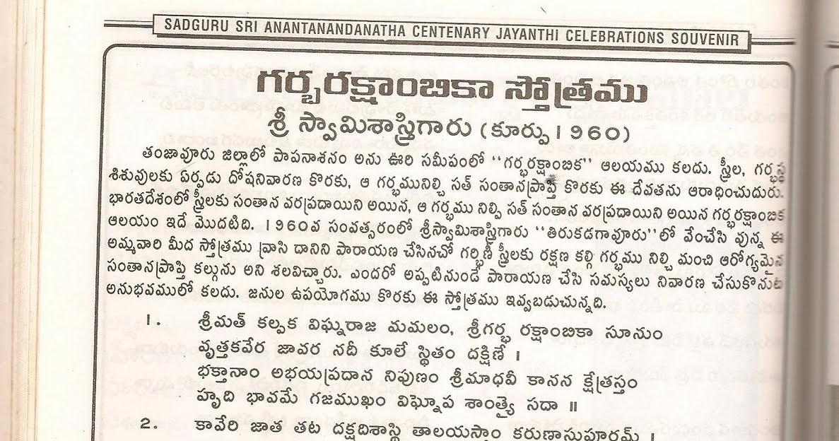 Garbha Raksha Stotram In Tamil Pdf 45