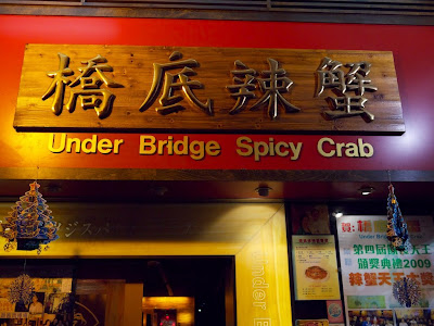 under bridge spicy crab