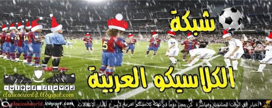 شبكة كلاسـيـــكو العربية