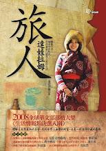 藏區行旅創作 2009.2.20 出版