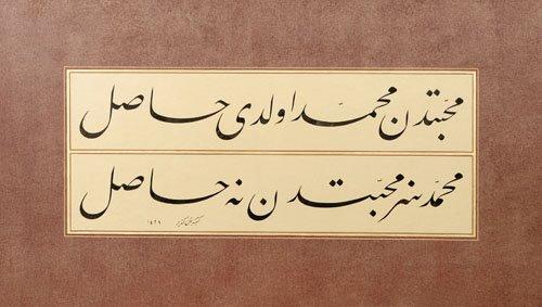 Bezm-i Âlem Valide Sultan'dan