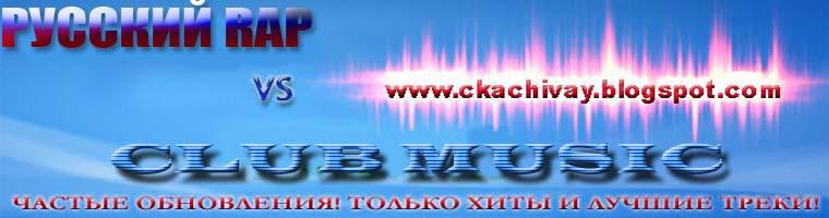 Лучшая клубная музыка, русский рэп, прослушать, скачать бесплатно сборники, треки, альбомы