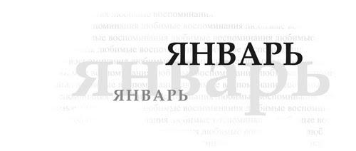 http://serenkaja-design.blogspot.com/2009/11/freebie-wordart-nazvaniya-mesyacev-dlya.html