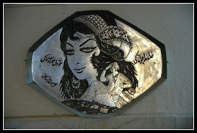 2009_Iran_406.jpg