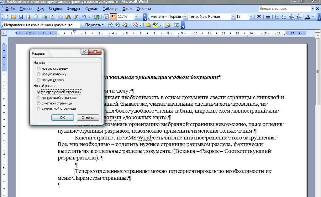 Как в одном документе сделать альбомную и книжную ориентацию