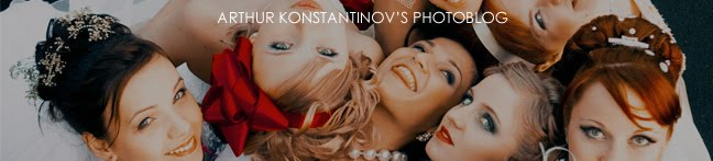 Arthur Konstantinov, the photographer's blog