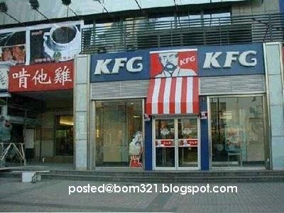 KFC Di China !