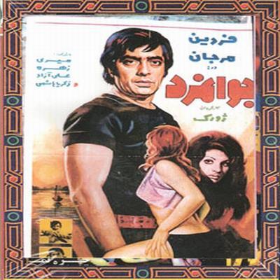 دانلود انیمیشن دوبله فارسی کورالین فیلم سینمایی هندی گلستان دوبله