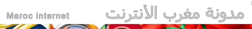 مدونة مغرب الأنترنت