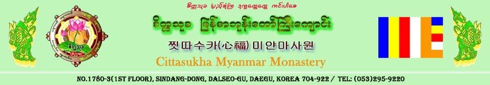 Cittasukha Myanmar Monastery (Korea)