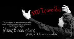 Κατεβάστε τα cd's του Μίκη Θεοδωράκη
