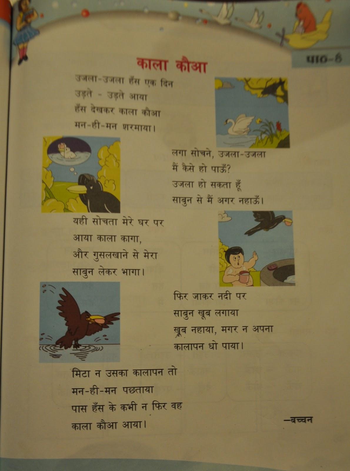 My best friend poems in hindi my non hindi speaking friends