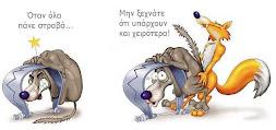 Ελληνες ΜΗΝ ξεχνατε...