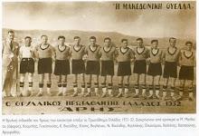 Πρωτάθλημα Ελλάδος 1931-1932