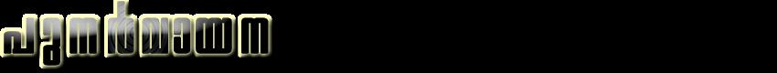 പുനര്വായന