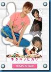 [J-Series] Hotaru no Hikari โฮตารุ สาวปลาแห้ง ขอปิ๊งรัก [พากย์ไทย]