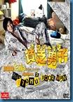 [J-Series] Binbo Danshi หนุ่มใสกับปฏิบัติการล้างหนี้ [พากย์ไทย]