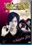 [J-Series] Koishite Akuma : Vampire Boy [ซับไทย]