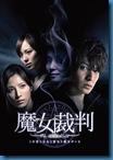 [J-Series] Majo Saiban : The Witch Trial [ซับไทย]