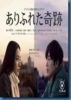 [J-Series] Arifureta Kiseki ปาฏิหาริย์แห่งรัก [ซับไทย]