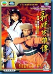 [H&T-Series] The Legend of the Condor Hero's มังกรหยก 1994 [Soundtrack พากย์ไทย]