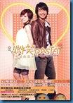[H&T-Series] Smile Pasta ยิ้มรักรสอร่อย [Soundtrack พากย์ไทย]