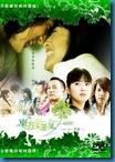 [H&T-Series] Tokyo Juliet รักกุ๊กกิ๊ก ฉบับจูเลียต [Soundtrack พากย์ไทย]