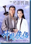 [H&T-Series] The Return of the Condor Heroes มังกรหยก 2 (1995) กำเนิดเอี้ยก้วย [Soundtrack พากย์ไทย]