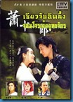 [H&T-Series] Xiao Shiyi Lang จอมโจร จอมยุทธ เซียวจับอิดนึ่ง [Soundtrack พากย์ไทย]