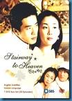 [K-Series] Stairway To Heaven ฝากรักไว้ที่ปลายฟ้า [Soundtrack พากย์ไทย]