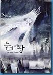 [K-Series] Snow Queen ลิขิตรัก...ละลายใจ [Soundtrack พากย์ไทย]