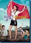 [K-Series] Hello! Miss คุณชายไฮโซ กะ คุณหนู Otop [Soundtrack พากย์ไทย]