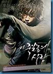 [K-Series] A Love To Kill แค้นเพื่อรัก [Soundtrack พากย์ไทย]