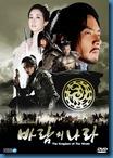 [K-Series] The Kingdom of The Wind มูยุล มหาบุรุษพิชิตแผ่นดิน [Soundtrack พากย์ไทย]