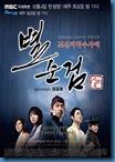 [K-Series] Chosun Police หน่วยปฏิบัติการสืบสวนพิเศษ [Soundtrack พากย์ไทย]