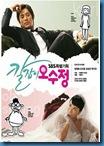 [K-Series] Get Karl! Oh Soo Jung ปิ๊งปุ๊บปั๊บกับนายปุ้มปุ้ย [Soundtrack พากย์ไทย]