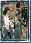 [K-Series] Painter Of The Wind ยอดหญิงตำนานศิลป์ ซินยุนบุก [Soundtrack บรรยายไทย]