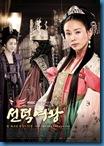 [K-Series] Queen Seon Deok ราชินีซ็อง ด็อก ep.01-33 [Soundtrack บรรยายไทย]