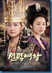[K-Series] Queen Seon Deok ซอนต๊อก มหาราชินีสามแผ่นดิน34-62จบ [Soundtrack บรรยายไทย]
