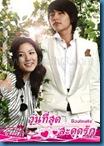 [K-Series] Soulmate วุ่นที่สุด สะดุดรัก [Soundtrack พากย์ไทย]