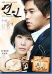 [K-Series] Lovers - ฝันรัก หัวใจปรารถนา [Soundtrack บรรยายไทย]