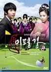 [K-Series] Invincible Lee Pyung Kang [Soundtrack บรรยายไทย]