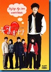 [K-Series] Bejing My Love ฝากหัวใจไว้ที่ปักกิ่ง [Soundtrack พากย์ไทย]