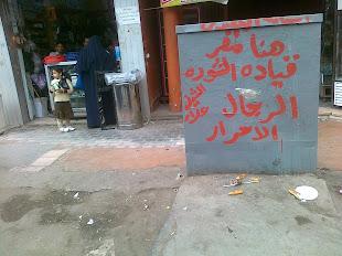 ثورة بجد ومخفناش ومش حنخاف وعاملين مقر او فرع ليها كمان