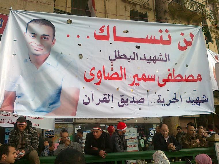 لازم صور شهداء ثورة الغضب تبقى بكل مكان
