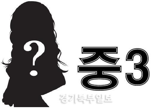 Age of consensual sex in korea