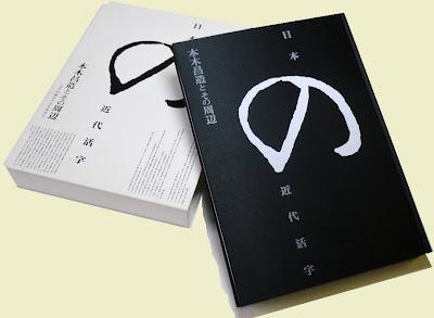 "Compilation Committee of ""Nihon no Kindai Katsuji"" (Hg.): Nihon no Kindai Katsuji, Verlag Kindai Insatsu Katsuji Bunka Hozonkai, Nagasaki, 2003, © Museum für Druckunst"