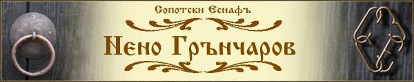 Сопотски Еснафъ-Нено Грънчаров- галерия